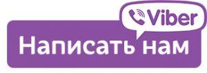 viber ru 1 300x106 - Новый год в Ужгороде и термальные купание