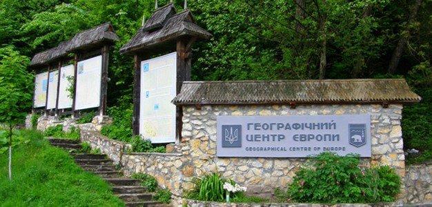 """geographic centre europe1 - Тур відпустка """"6 днів в зимових Карпатах"""""""