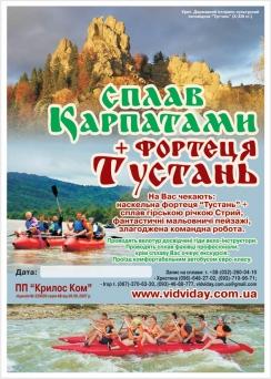 00---Splav-Karpatamy-fortecya-Tustan-244x342