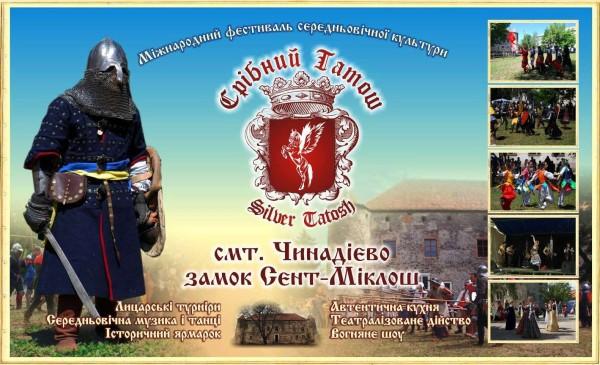 """1431002818554b5ec251ea4 - Незвичайне Закарпаття + фестиваль """"Срібний Татош"""""""