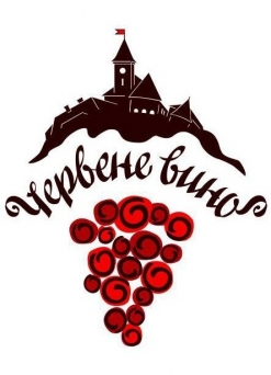 Chervene_vyno_v_Mukachevo-247x342