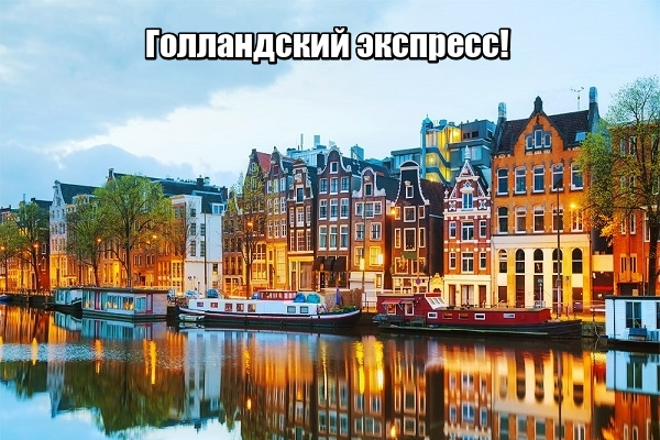 Голандский експрес