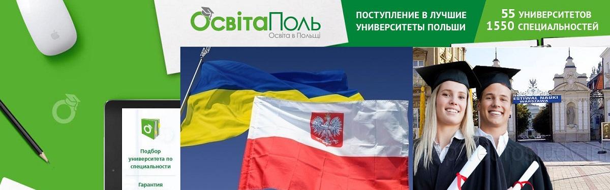 osvitapol 3 - Образование за рубежом