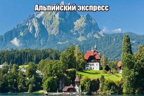 Альпийский експрес