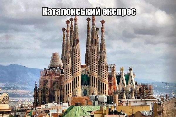 Каталонский експресс
