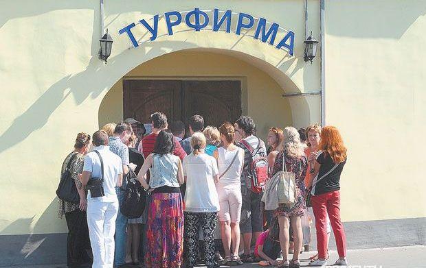 YAk pravilno vibrati turfirmu - Почему закрываются туристические агентства или туроператоры?