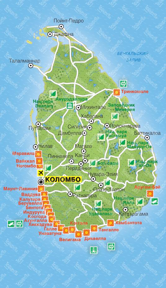 SHri Lanka - Шрі Ланка
