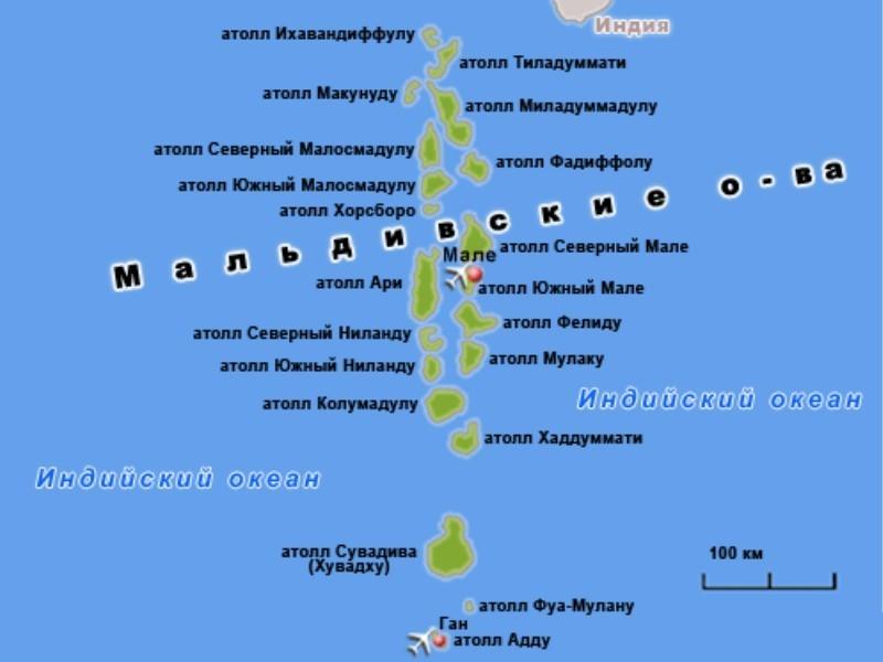 maldivyi - Мальдивы