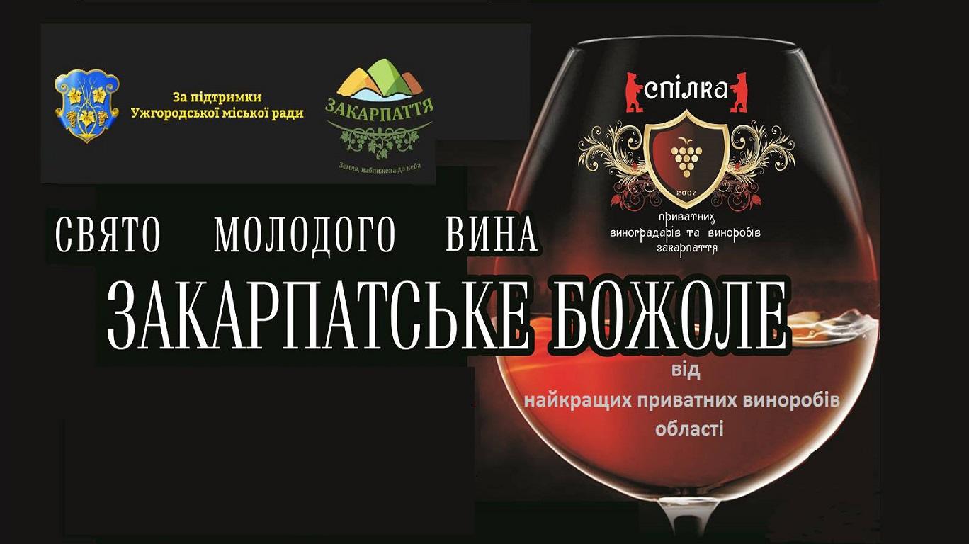 Zakarpatske-bozhole-2018