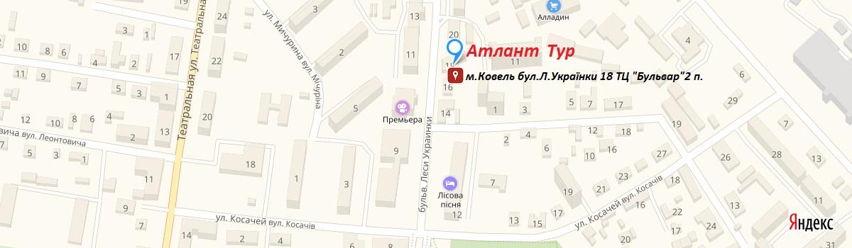 Адресс туристического агенства