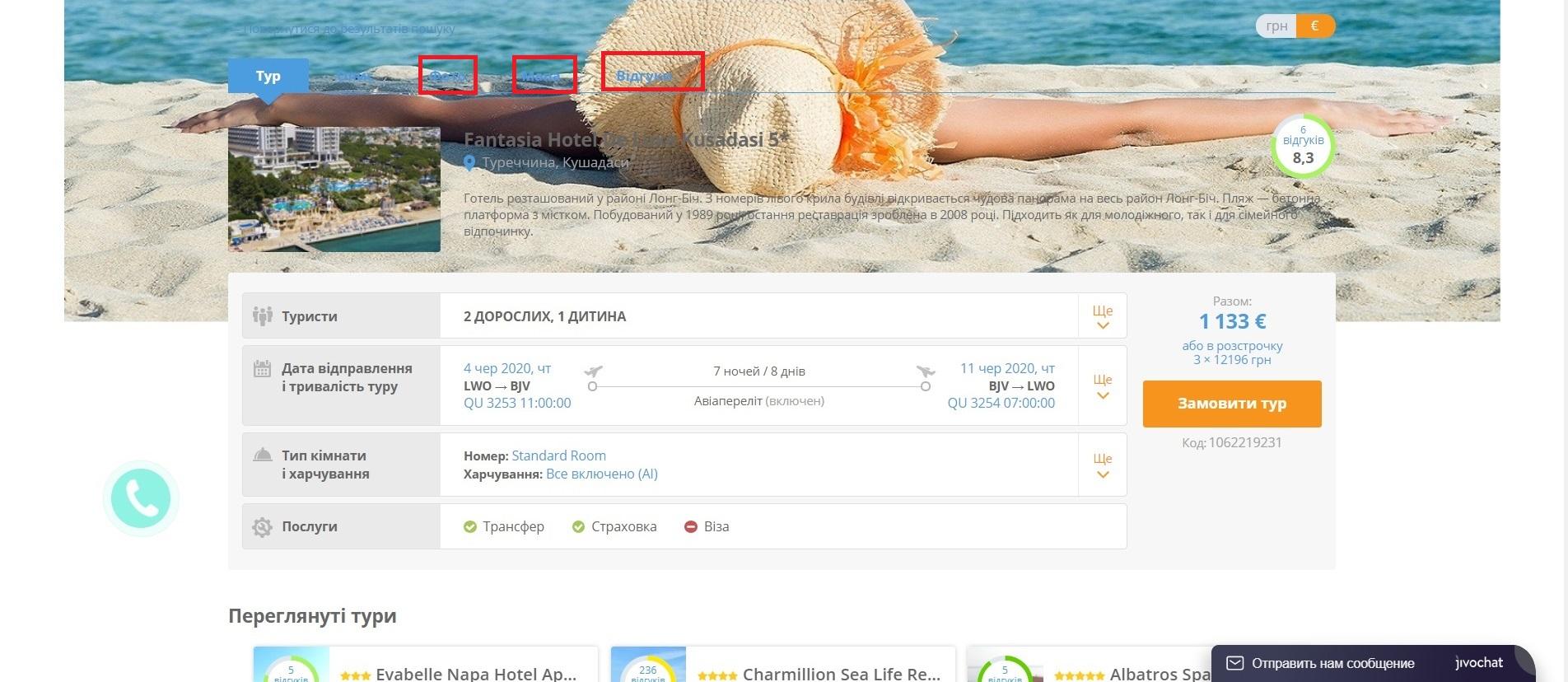 Sokol Resort 4 - Як вигідно купити тур
