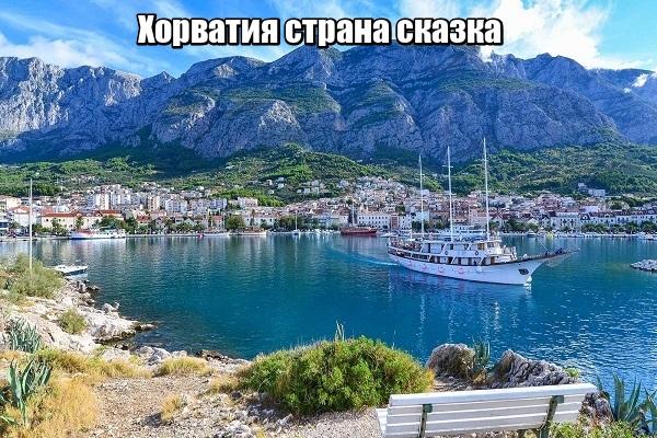 234 - Раннее бронирование - Хорватия