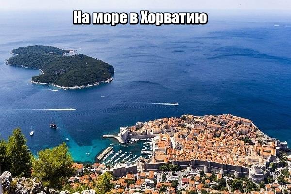 vv - Раннее бронирование - Хорватия